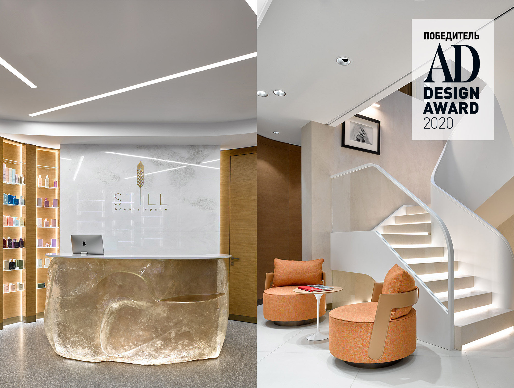 Победитель AD Design Award 2020: салон Still Beauty Space по проекту Ирины Глик