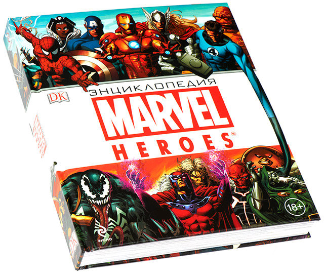 Marvel encyclopedia (2014, hardcover) russian, new.