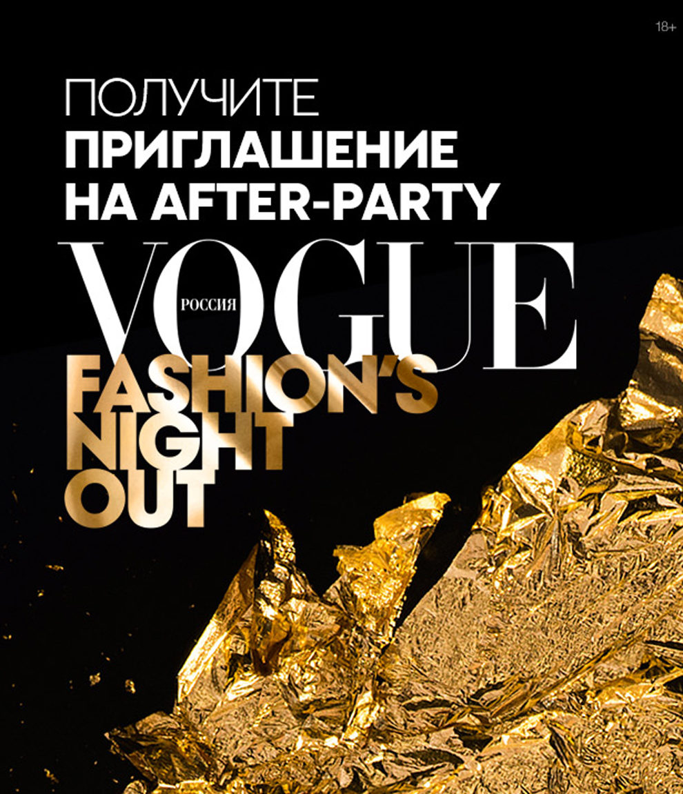 Правила участия в конкурсе Vogue Fashion's Night Out для email-подписчиков