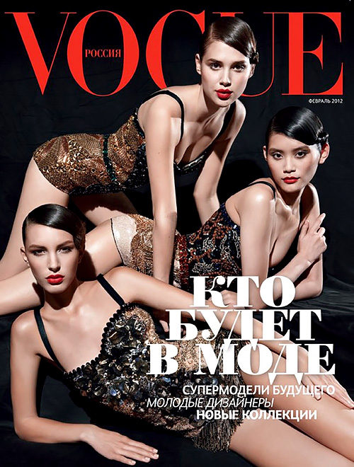 Vogue-Russia-Cover-February-2012-Anais-Pouliot-Ming-Xi-and-Kate-King-016549.jpg