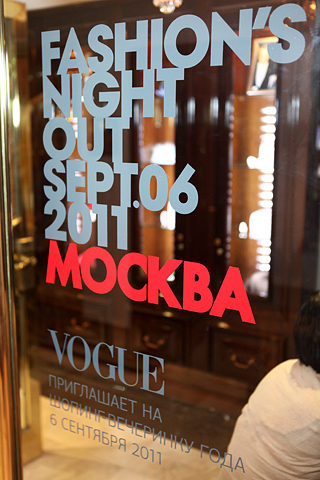 Fashion's Night Out: В прямом эфире