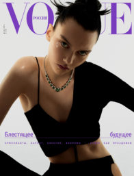Подписка на журнал Vogue